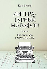 Крис Бейти -Литературный марафон: как написать книгу за 30 дней