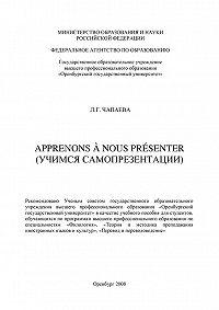 Людмила Чапаева -Apprenons à nous présenter (Учимся самопрезентации)
