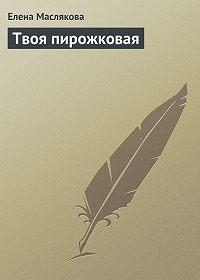Елена Маслякова -Твоя пирожковая