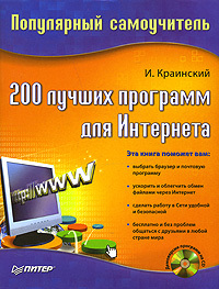 И. Краинский - 200 лучших программ для Интернета. Популярный самоучитель
