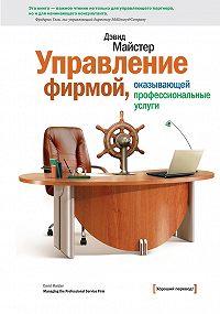 Дэвид Майстер -Управление фирмой, оказывающей профессиональные услуги