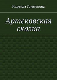 Надежда Грушинина -Артековская сказка