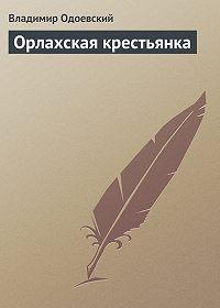 Владимир Одоевский - Орлахская крестьянка