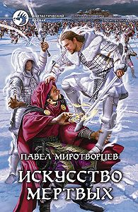 Павел Миротворцев -Искусство Мертвых