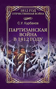 С. У. Курбанов - Партизанская война в 1812 году