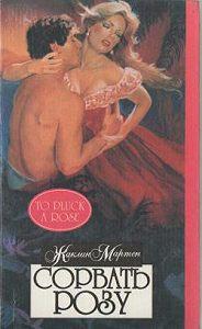 Жаклин Мартен -Сорвать розу