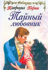 Патриция  Гэфни -Тайный любовник