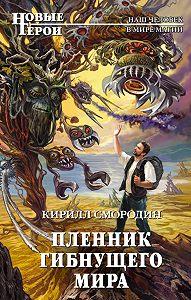 Кирилл Смородин -Пленник гибнущего мира