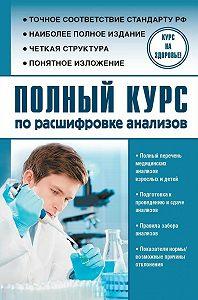 Людмила Лазарева -Полный курс по расшифровке анализов