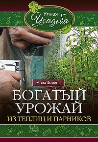 Анна Зорина -Богатый урожай из теплиц и парников