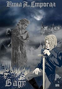 Нина Строгая -В аду
