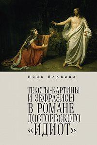 Нина Перлина -Тексты-картины и экфразисы в романе Ф. М. Достоевского «Идиот»