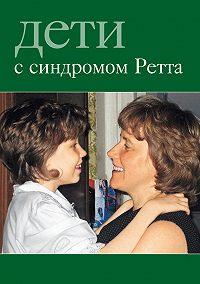 Коллектив Авторов -Дети с синдромом Ретта