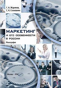 Геннадий Жариков, Серафим Cтановкин - Маркетинг и его особенности в России