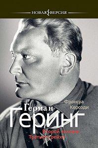 Франсуа Керсоди -Герман Геринг: Второй человек Третьего рейха