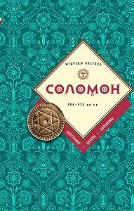 Сборник -Соломон: биография, цитаты, афоризмы