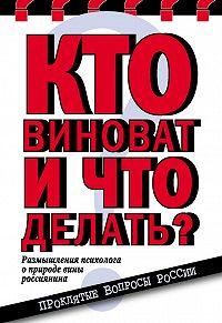 Е. И. Николаева -Кто виноват и что делать? Размышления психолога о природе вины россиянина