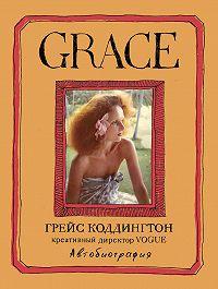 Майкл Робертс -Grace. Автобиография