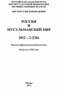 Валентина Сченснович -Россия и мусульманский мир № 2 / 2012