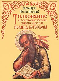 Иустин Попович -Толкование на 1-ое соборное послание св. апостола Иоанна Богослова