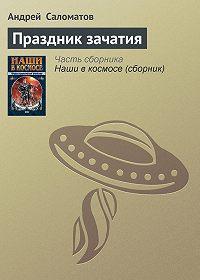 Андрей Саломатов -Праздник зачатия