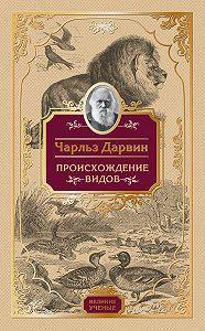 Чарльз Дарвин -Происхождение видов