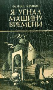 Феликс Кривин -Притяжение пространства