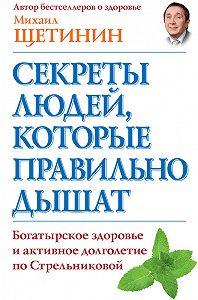 Михаил Щетинин -Секреты людей, которые правильно дышат