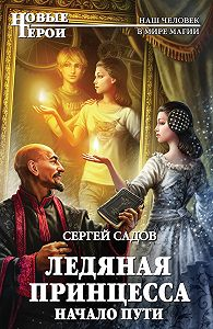 Сергей Садов -Ледяная Принцесса. Начало пути