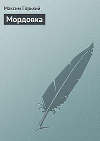 Максим Горький - Мордовка