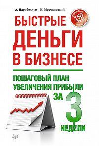 Андрей Парабеллум -Быстрые деньги в бизнесе. Пошаговый план увеличения прибыли за 3 недели