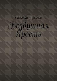 Сплэтни Прайчэк -Воздушная Ярость