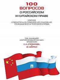 Коллектив авторов -100 вопросов о российском и китайском праве: Краткое сравнительно-правовое исследование гражданского и торгового права