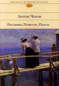 Антон Чехов -Супруга