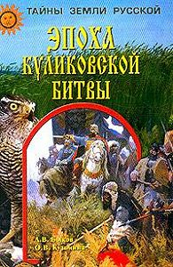 Александр Быков -Эпоха Куликовской битвы