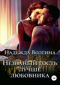 Надежда Волгина -Незваный гость лучше любовника