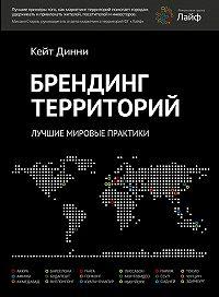 Кейт Динни - Брендинг территорий. Лучшие мировые практики