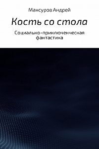 Андрей Мансуров -Кость со стола