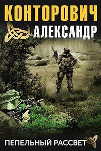 Александр Конторович -Чернее черного. Пепельный рассвет