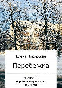 Елена Покорская -Перебежка