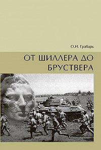 Ольга Грабарь -От Шиллера до бруствера