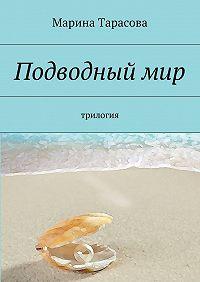 Марина Тарасова -Подводныймир. трилогия