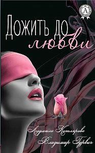 Владимир Гурвич -Дожить до любви