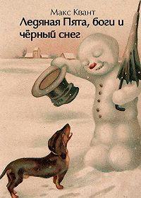 Макс Квант -Ледяная Пята, боги ичёрныйснег