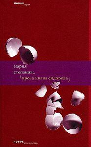 Мария Степанова -Проза Ивана Сидорова