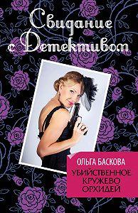 Ольга Баскова -Убийственное кружево орхидей