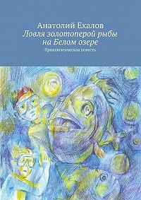 Анатолий Ехалов -Ловля золотоперой рыбы на Белом озере