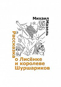 Михаил Мазель - Рассказка о Лисёнке и королеве шуршариков