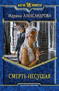 Марина Александрова -Смерть Несущая