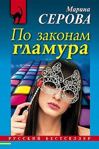 Марина Серова -По законам гламура